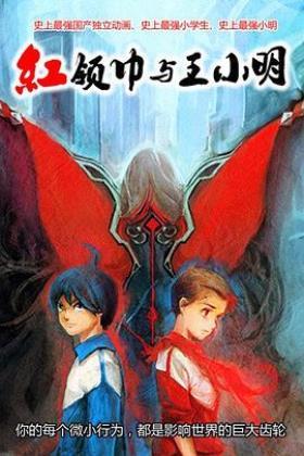 红领巾与王小明海报