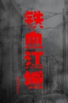 铁血江城海报