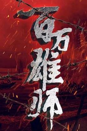 打过长江去海报