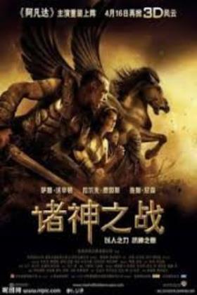 诸神之战3海报
