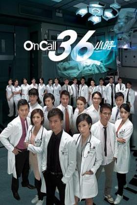 On Call 36小时粤语版海报