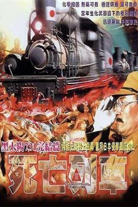 黑太阳731之死亡列车海报