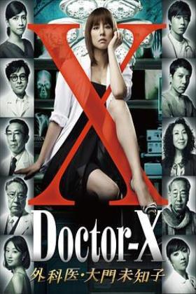 X医生:外科医生大门未知子第一季海报