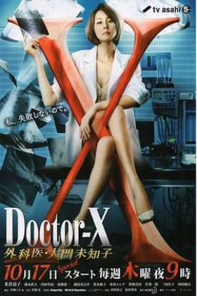 X医生:外科医生大门未知子第二季海报