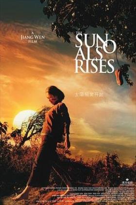 太阳照常升起海报