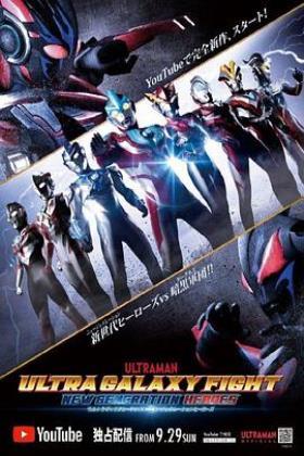 奥特银河格斗:新世代英雄日语版海报