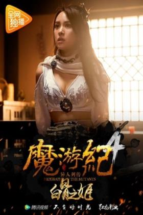 魔游纪4:白骨之姬海报