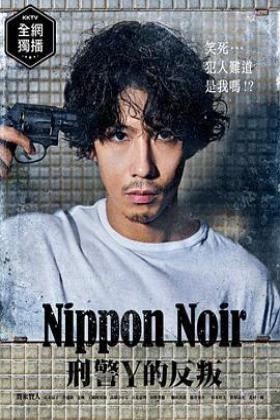 日本Noir-刑事Y的叛乱海报