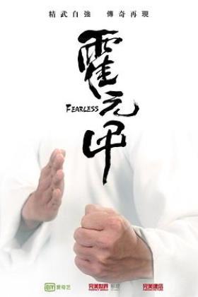 霍元甲赵文卓版海报