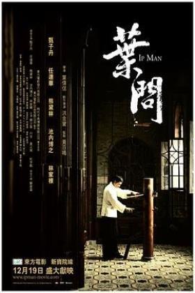 叶问甄子丹版海报
