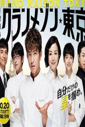 东京大饭店海报