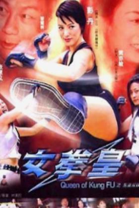 女拳王1海报
