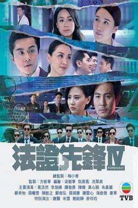 法证先锋4粤语版分集剧情介绍大结局