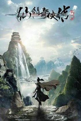 仙剑奇侠传之天河传海报