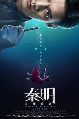 秦明生死语录海报