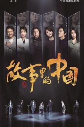 故事里的中国海报