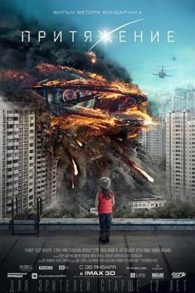 莫斯科陷落海报