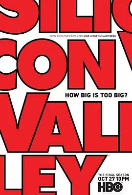 硅谷第六季海报