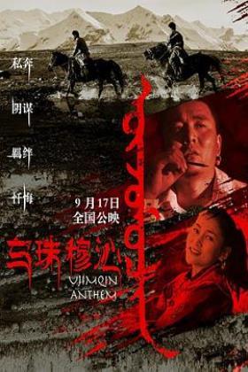 乌珠穆沁恋歌海报