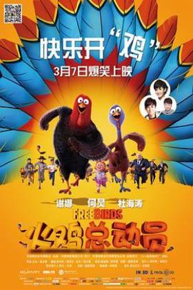 火鸡总动员海报