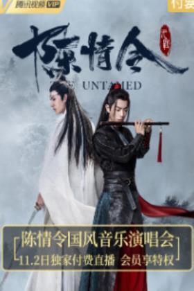 陈情令国风音乐演唱会海报