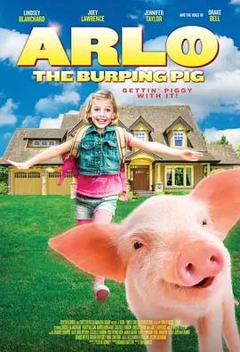 小猪爱打嗝海报