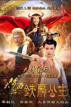 大梦西游2铁扇公主海报