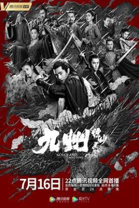 九州缥缈录精编版海报