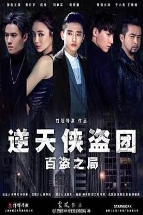 逆天侠盗团:百盗之局海报