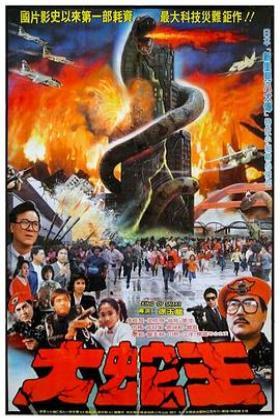 大蛇王海报