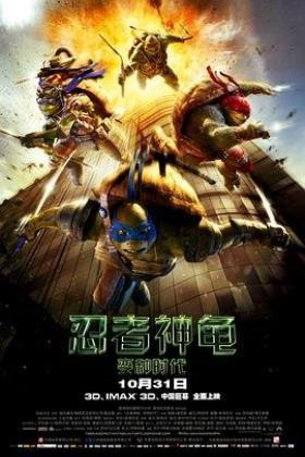 忍者神龟:变种时代海报