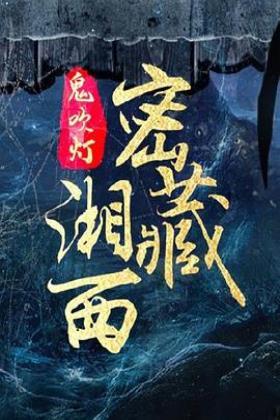 鬼吹灯之湘西密藏海报