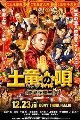 鼹鼠之歌2:香港狂骚曲海报