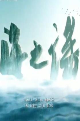 海之瑶海报