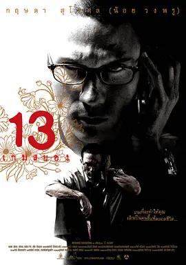 13骇人游戏2006海报