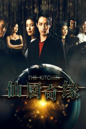 仙厨奇缘之如意厨房海报