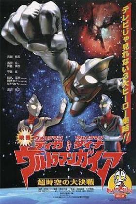 盖亚奥特曼 超时空的大决战海报
