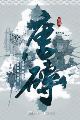 唐砖粤语版海报