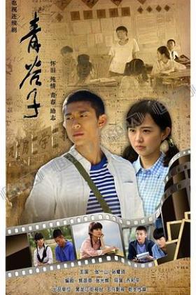青谷子海报