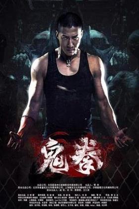 鬼拳3海报