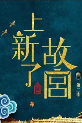 上新了·故宫第二季海报
