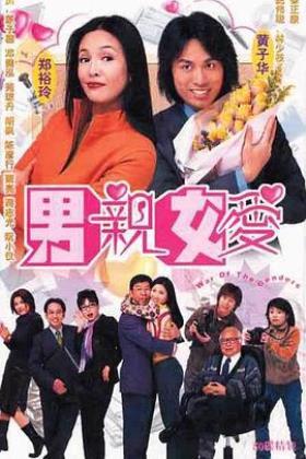 男亲女爱粤语版海报