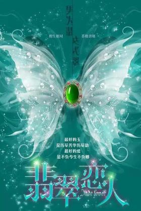 克拉恋人第二季海报