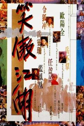 笑傲江湖海报