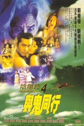 阴阳路4与鬼同行海报