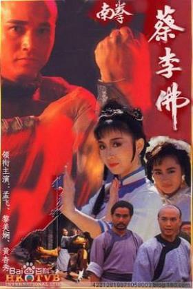 南拳蔡李佛国语版海报