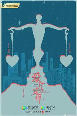 爱的二八定律海报