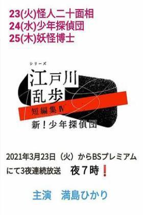江户川乱步短篇集4海报