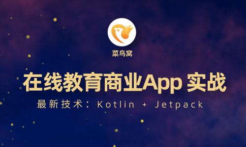 菜鸟窝 Kotlin + Jetpack 实战课程