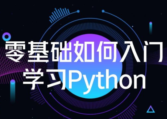 Python 爬虫工程师从入门到进阶课程